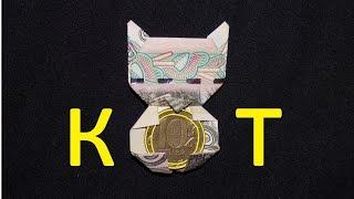 оригами из денег кот из купюры