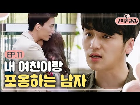 Ex-Girlfriend's Club Song Ji-hyo's distincting way a Hug from an embrace? Ex-Girlfriend's Club Ep11