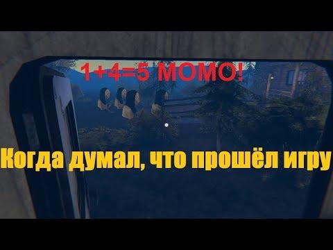 """ЧЕТЫРЕ МОМО ПРИБЫЛИ ВМЕСТО ПОЛИЦИИ! Концовка игры """"The Momo Game"""""""