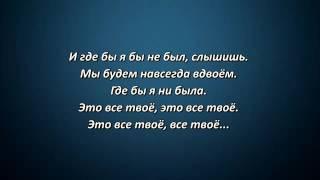 Мот feat  Бьянка   Абсолютно Всё Lyrics, Текст