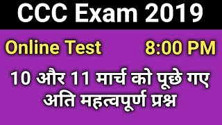 CCC Live Test of 10 & 11 March Questions   ccc exam preparation in hindi