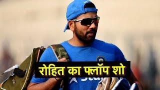 Rohit's Flop Show In T20 Series | Sports Tak