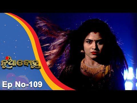 Nua Bohu | Full Ep 109 20th Nov 2017 | Odia Serial - TarangTV