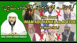 Kya Ahnaaf, IMAM ABU HANIFA Ke AQEEDE Ko Mante Hai..?~Hafiz JAVEED USMAN Rabbani