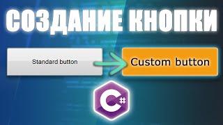 C# обучение - User Control. Рисуем графический интерфейс GUI.