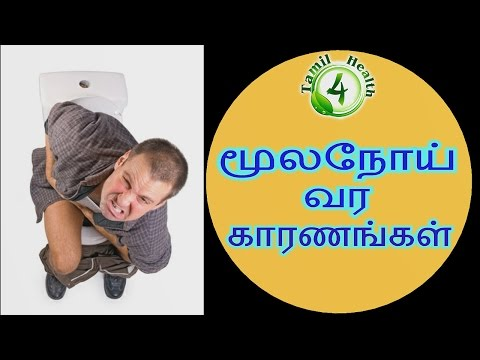 Causes of Piles in tamil