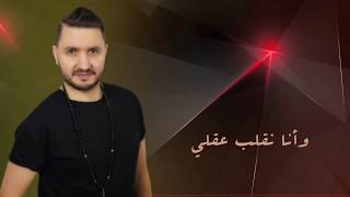 Mourad Majjoud - J'ai pas besoin de ta pitié ( Lyrics Video) / مراد مجود - اغنية الشاب طارق