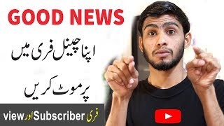 How To Promote Youtube Channel & Video For Free / Gain Many Subscribers Quickly