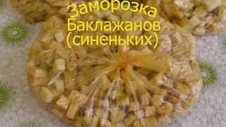 видео Много способов замораживания