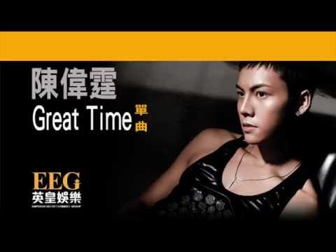 陳偉霆 William Chan《Great Time》[Lyrics MV]
