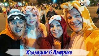 ХЭЛЛОУИН ПАРАД В АМЕРИКЕ! ЛОС-АНДЖЕЛЕС