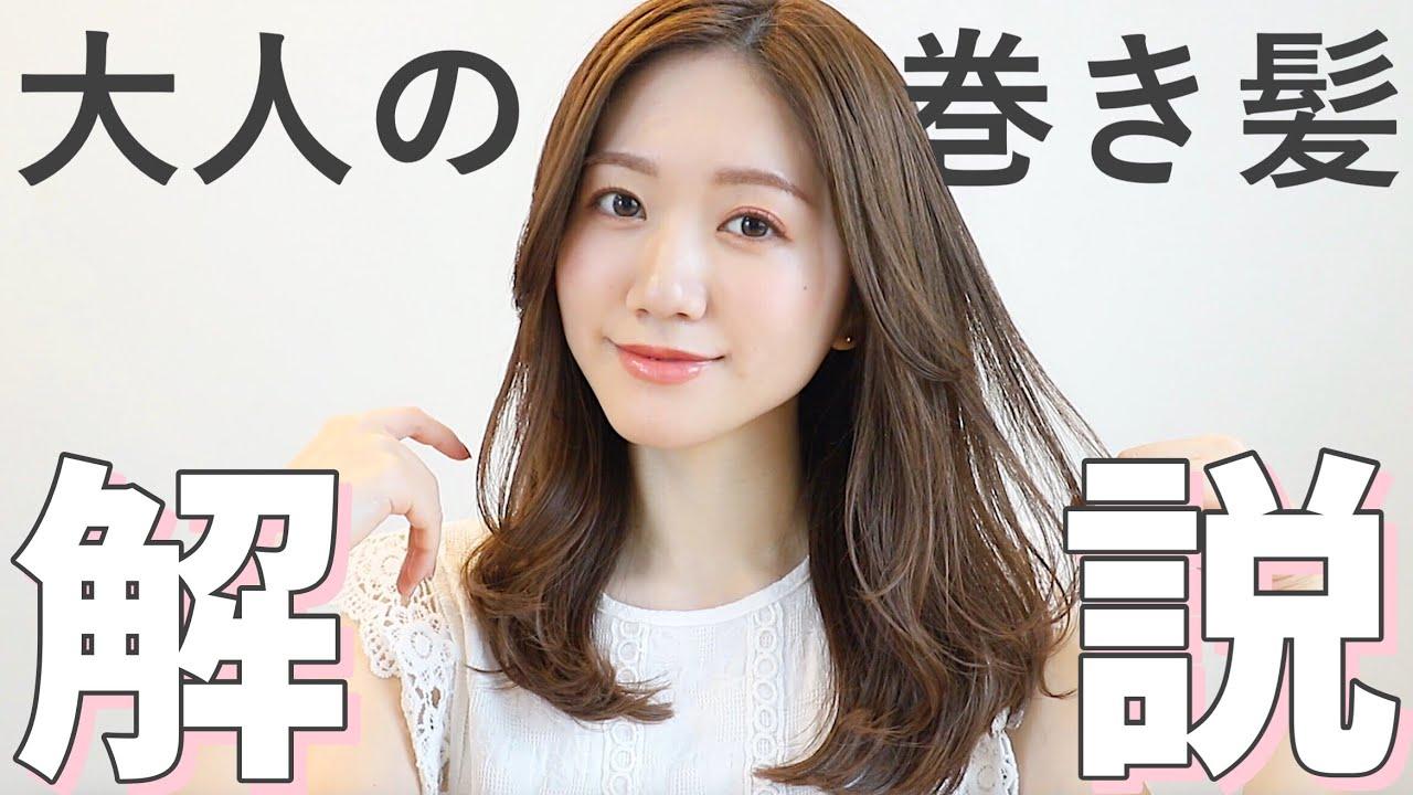 【巻き髪徹底解説】最近のヘアセット方法!頑張ってる感が出ないニュアンス巻き🧏♀️💓