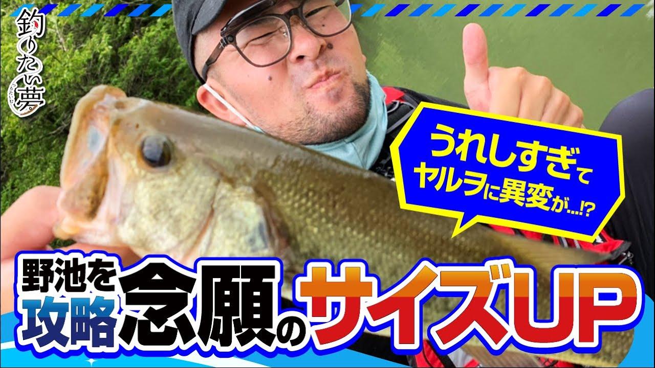 釣りたい夢 第16話~嬉しすぎてヤルヲに異変が…!?~《ヤルヲ》[ジャンバリ.TV NEXT]