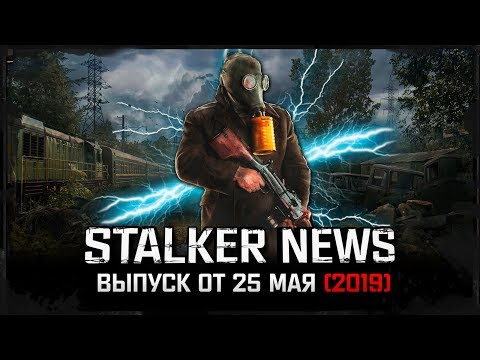 STALKER NEWS - SGM 3.0, S.T.A.L.K.E.R. 2, Край Изумрудной Зари (25.05.19)