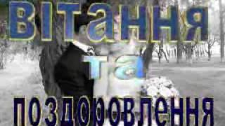 Ф047. Свадебные надписи на украинском языке