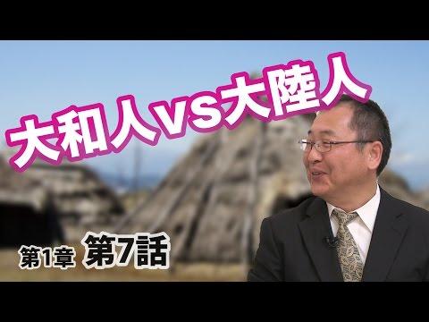 #7 (日本の歴史 1-7) 大和人vs大陸人 〜人の流れを追う〜