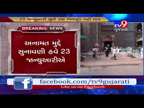Bombay high court defers hearing on Maratha reservation to January 23- Tv9