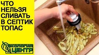 видео Автономная канализация ТОПАС