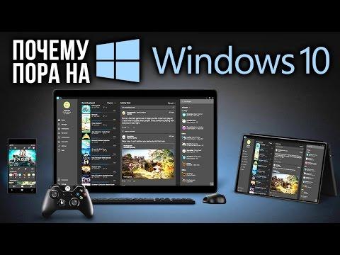 Почему пора переходить на Windows 10?