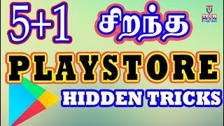 Top 5+1 சிறந்த  Playstore Hidden Tricks | Tamil