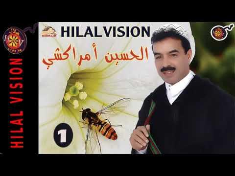 أغنية رائعة للفنان المحبوب الحسين أمراكشي (أوتي نعم ادادا) | ELhoussain Amrrakchi