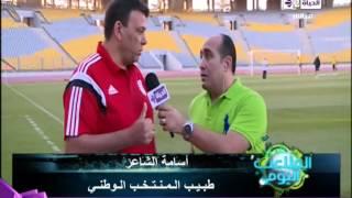 بالفيديو | طبيب المنتخب يكشف حقيقة إصابات المحمدي وصلاح ورمضان صبحي