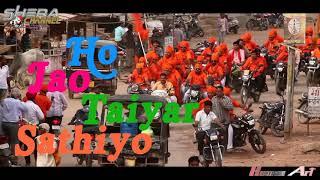 Ho jao taiyar sathiyo  pokran -- raj chhangani