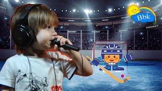 Видео для детей.  Игра в хоккей:  ВКУС ПОБЕДЫ.