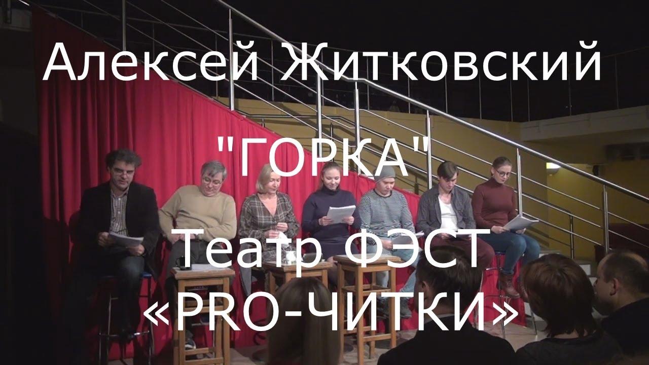 """""""ФЭСТ"""" онлайн"""