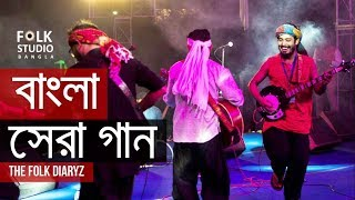Best Bangla Songs of All Time | বাংলা সেরা গান | The Folk Diaryz | Bangla New Songs 2020