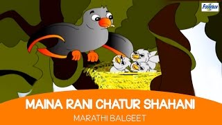 Maina Rani Chatur Shahani with Lyrics | Marathi Balgeet & Badbad Geete | Rhymes For Children