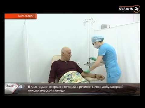 Первый в Краснодарском крае Центр амбулаторной онкологической помощи заработал на базе НИИ-ККБ№1