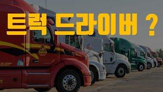 [트럭커미국생활] 50…