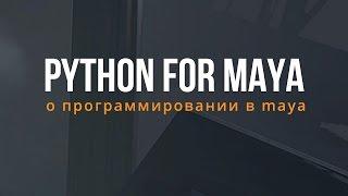 Python For Maya 1. О программировании в Maya