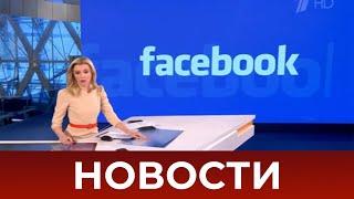 Выпуск новостей в 10:00 от 04.04.2021
