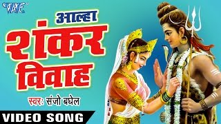 Download Video Aalha Shankar Vivha - आल्हा शंकर विवाह - Shankar Vivah - Hindi Bhakti Katha - Aalha Bhajan MP3 3GP MP4