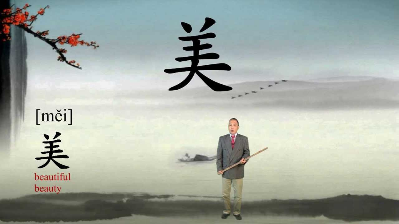 Beautiful Chinese Characters And Culture 4 Youtube