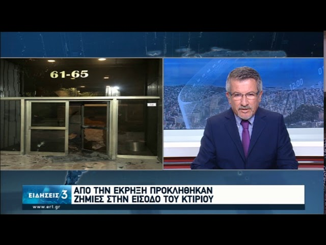<span class='as_h2'><a href='https://webtv.eklogika.gr/ekrixi-aytoschedioy-michanismoy-se-ktirio-ston-peiraia-08-07-2020-ert' target='_blank' title='Εκρηξη αυτοσχέδιου μηχανισμού σε κτίριο στον Πειραιά | 08/07/2020 | ΕΡΤ'>Εκρηξη αυτοσχέδιου μηχανισμού σε κτίριο στον Πειραιά | 08/07/2020 | ΕΡΤ</a></span>
