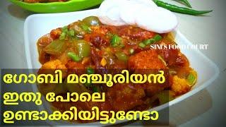 Gobi Manchurian Recipe with Gravy/Veg Recipe/ Restaurant Style