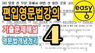 편입영어기출해설강의4.편입영어인강.편입영어무료강의.