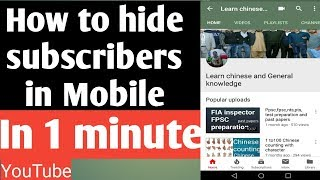 How to hide youtube subscribers in mobile just one minute Urdu,hindi