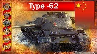 Type - 62 - Ale Exp -  Mistrzostwo świata - World of Tanks