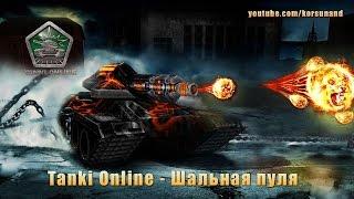 Танки Онлайн - Шальная пуля