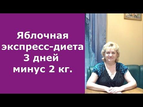Яблочная экспресс диета 3 ДНЯ - 2 КГ. Домашний Очаг с Мариной