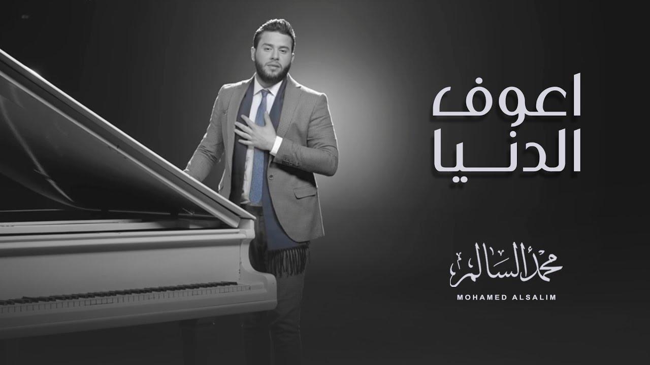 Download محمد السالم - اعوف الدنيا (فيديو كليب)| 2017 | (Mohamed Alsalim - Aaouf El Denia (EXCLUSIVE