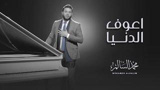 محمد السالم - اعوف الدنيا (فيديو كليب)| 2017 | (Mohamed Alsalim - Aaouf El Denia (EXCLUSIVE