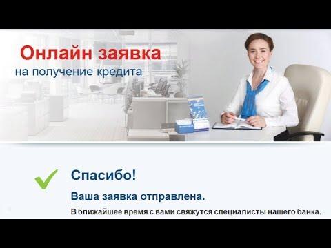 Совкомбанк Оформить Кредит Наличными Онлайн