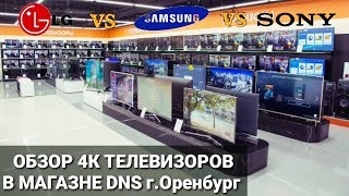 кАКОЙ ТЕЛЕВИЗОР 4К ВЫБРАТЬ В 2020Г DNS, Обзор телевизоров 4К 2020г в DNS выбор 4К телевизора в 2020г