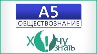 A5 по Обществознанию Подготовка к ЕГЭ 2012 Видеоурок