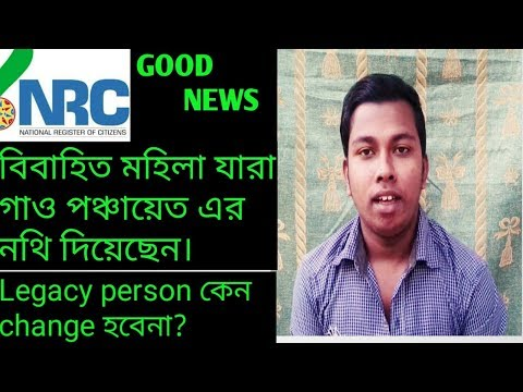 Nrc news today || nrc linkage documents || nrc latest update